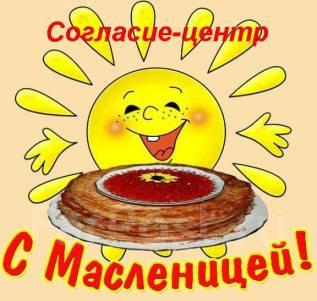 Широкая Масленица на ДЗОЛ Юность 25-26 февраля!