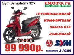 Sym Symphony SR125. 125 куб. см., исправен, птс, без пробега
