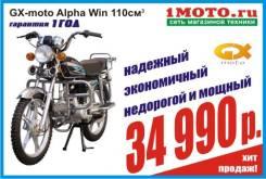 Racer Alpha 110. 110 куб. см., исправен, птс, без пробега