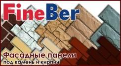 Фассадные панели Fineber, Альта профиль