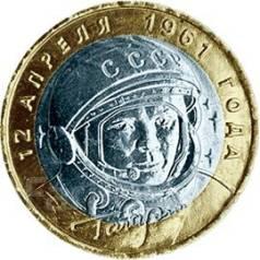 40 лет полета Гагарина в космос спмд 2001 год