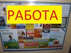 """Расклейщик. ООО """"Интелсиб"""". Хабаровск"""
