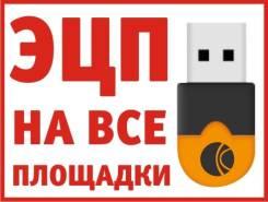 ЭЦП - цифровая подпись для торгов - ВСЕ площадки