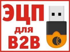 ЭЦП для работы на площадке B2B