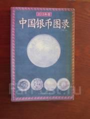 Каталог серебряных монет Китая