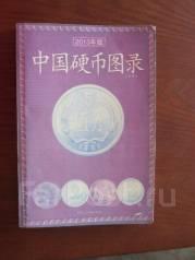 Каталог современных монет Китая