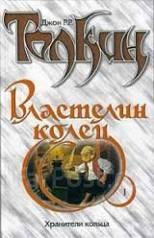 Толкин Властелин Колец - трилогия. Хранители кольца. Книга 1