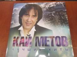 """Винил Кай Метов : альбом """" Лучшие хиты """""""