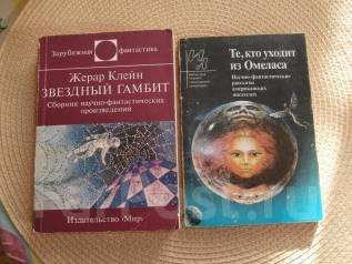 Фантастика. Две книги - один лот.