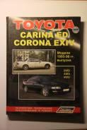 Toyota Carina ED/Corona EXIV 1993-98 Легион-автодата тв. переплёт
