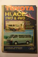 Toyota HI ACE 1984-98 твёрдый переплёт Легион-Автодата 248 стр.