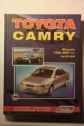 Toyota Camry/Lexus ES300 1996-2001 твёрдый переплёт Легион Автодата