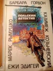 Книги, Польский детектив