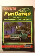 Toyota FunСargo 1999-2007 Легион-Автодата 312 стр.