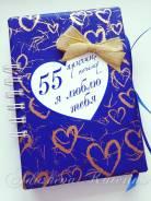 "Книга ""55 причин, почему я тебя люблю"". Под заказ"