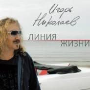"""Винил Игорь Николаев : альбом """" Линия жизни """""""