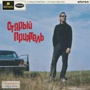 """Винил группа """" Старый Приятель """" : альбом """" Лучшее 1996 - 2013 """""""