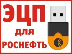 Электронная подпись для ТЭК-Торг секции ОАО «НК «Роснефть»