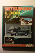 Mitsubishi Delica/L300 бенз 1986-98 Легион-Автодата 288 стр. ТВ перепл