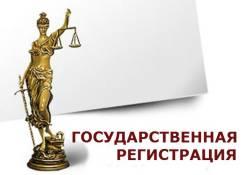 Регистрация ООО, ИП, СНТ