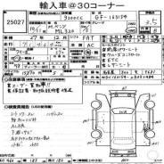 Рама. Mercedes-Benz ML-Class Mercedes-Benz M-Class, W163