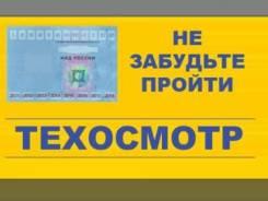 Техосмотр и Осаго Скидки до 50%