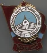 """""""Отличник советской торговли"""" Казахской ССР"""