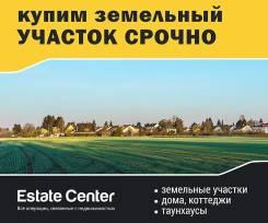 Приобретаем участки в пригороде Владивостока!. От агентства недвижимости (посредник)