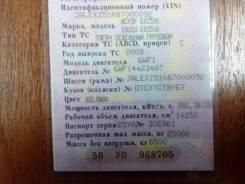 Isuzu Giga. ПТС Isuzu EXZ51