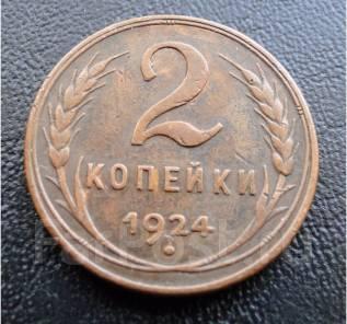 2 копейки.1924 г. СССР. Медь. Оригинал. XF-.
