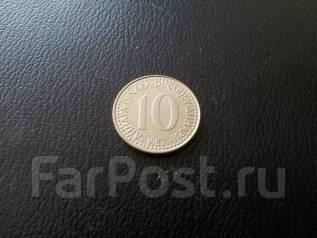 Югославия. 10 динар 1987 года.