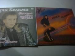 """Винил рок - группа """" Рок - Ателье """" и Крис Кельми : 2 пластинки"""