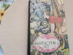 Фантастика- 82. Сборник