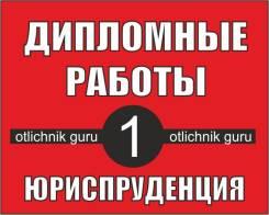Муниципальная обучение во Владивостоке Юриспруденция Дипломная работа под ключ за 21день Доработки бесплатн