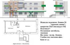 Торговые помещения. Ленина 54, р-н ЦО, 76 кв.м.