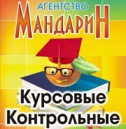 """(напротив ТЦ """"Москва"""" ) Помощь студентам: рефераты, курсовые, дипломы"""