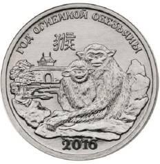 1руб 2015, Приднестровье - Огненная обезьяна, Серия Китайский гороскоп