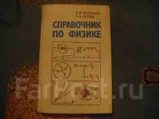1990 Яворский Детлаф - Справочник по физики