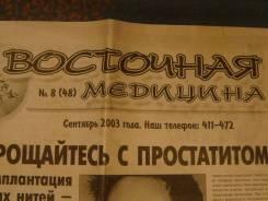 2003 газета - Восточная медецина №8 (48)