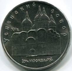 """5 рублей 1990 """"Успенский собор"""""""