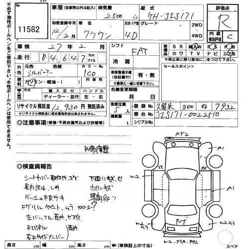 Втулка стабилизатора. Toyota Crown, JZS171W, JZS171 Двигатель 1JZGE