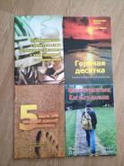 Книги новые лотом