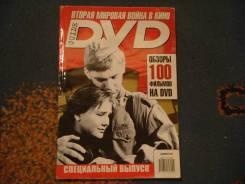 2005 Журнал вторая мировая в кино к 60-летию Победы