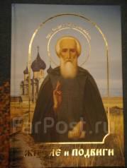 2008 Житие и подвиги преподобного СЕргия Радонежского