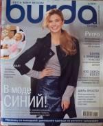 """Журналы по шитью """"Бурда"""", """"Мода"""", """"Шитье и кройка"""""""