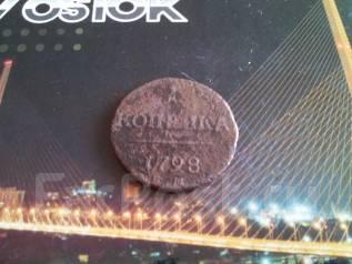 Павел I. 1 копейка 1798 года. Е. М.