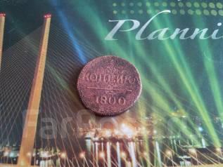 Павел I. 1 копейка 1800 года. Е. М.