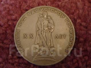1 рубль СССР 20 лет Победы