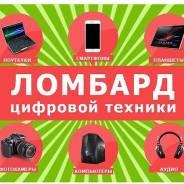 Поможем Продать или Купить! Ломбард Цифровой Техники!. Акция длится до 25 декабря