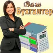 Главный бухгалтер. индивидуальный подход